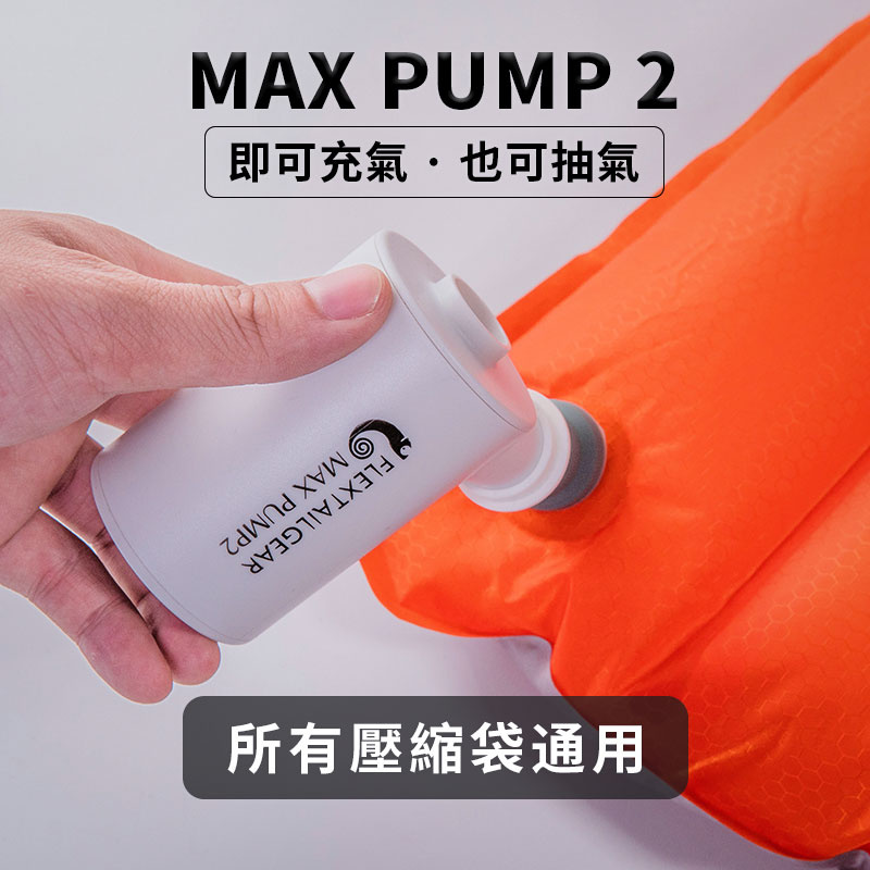 美國品牌 Flextail Max Pump Plus
