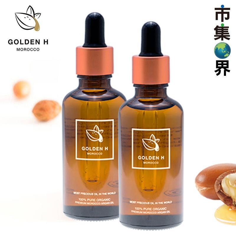 Golden H 有機摩洛哥初榨堅果油50ml【2支】【市集世界 - 德國市集】