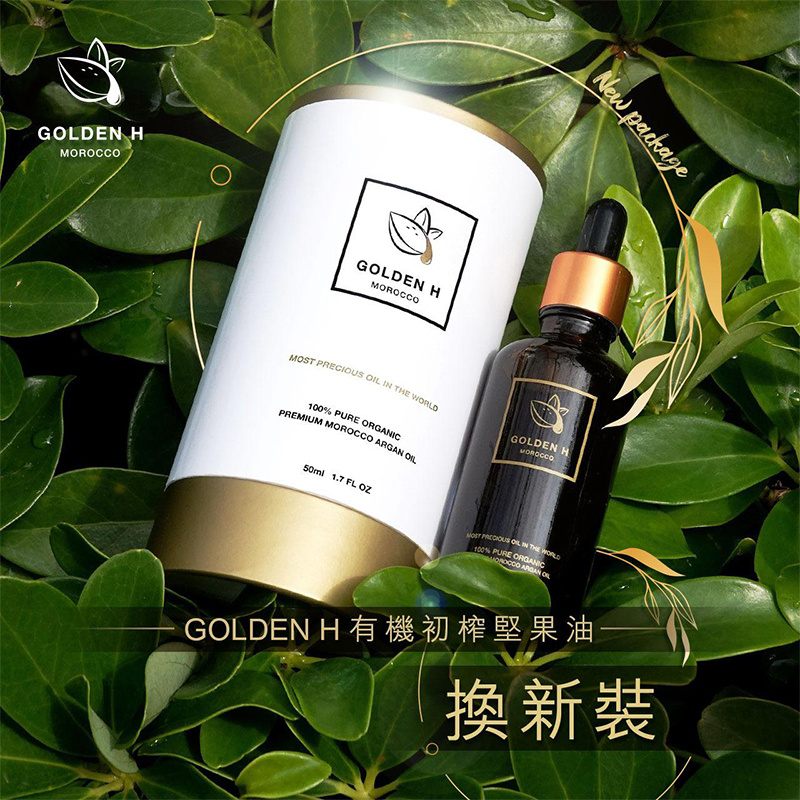 Golden H《大馬士革 有機玫瑰純油 30ml 》及《摩洛哥 初榨堅果油 50ml》【市集世界 - 德國市集】