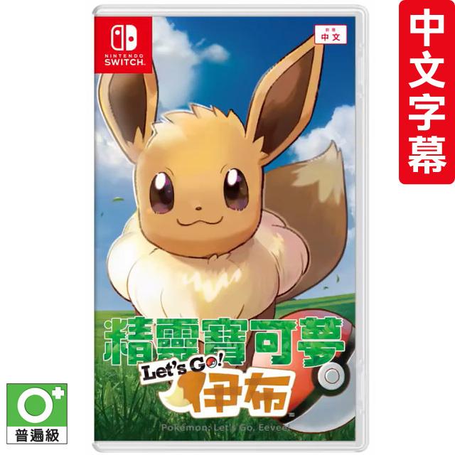 Pokémon: Let's Go, Eevee! 精靈寶可夢 Let's Go!伊布 for Nintendo Switch