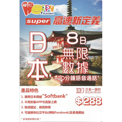 Happy Telecom Super 高速新定義 日本8日無限 + 20分鐘語音通話