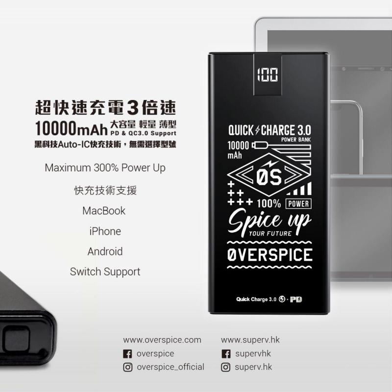 SuperV X Overspice QC3.0+PD Quick Charge 10000mAh外置充電器