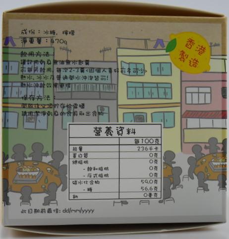 冰糖燉檸檬 470g