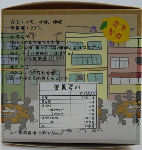 媽媽工房 川貝冰糖燉檸檬 230g