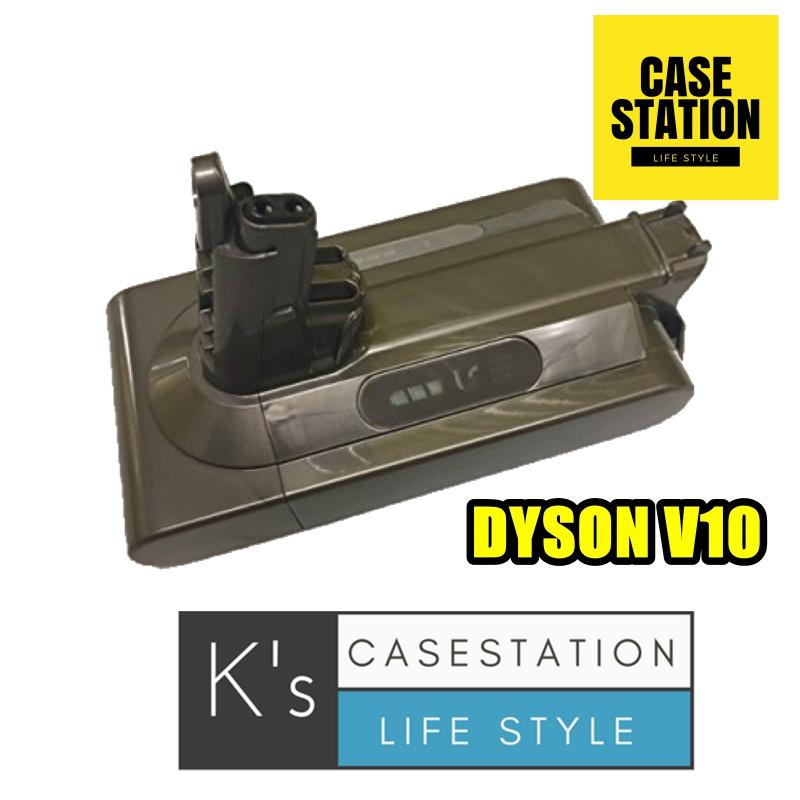 [香港行貨] Case Station 吸塵機電池 (適合全線 Dyson V10) [2電量]