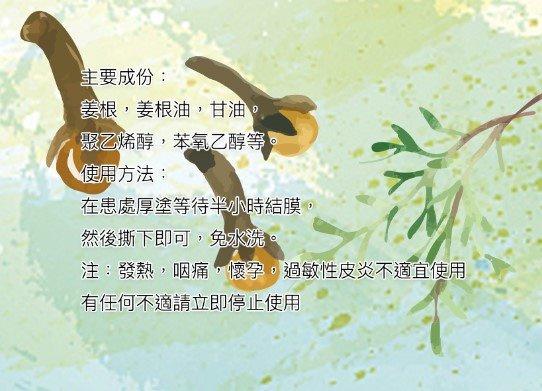 台灣薑灸膏 (舒緩勞損酸痛)