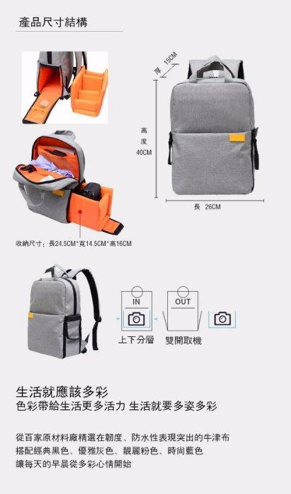 YASCIQ 抽屜式 多功能 背包 相機包 旅行包 雙肩包 業相機包 單眼相機 戶外休閒 四色