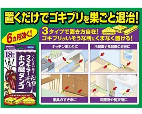 Vape Amakira 日本製驅殺蟑螂丸