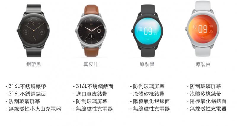 Ticwatch 2 全球CP值最高的智能手錶 鋼帶黑