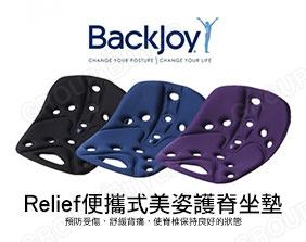 Backjoy Relief 便攜式美姿護脊坐墊 (海綿軟墊款)