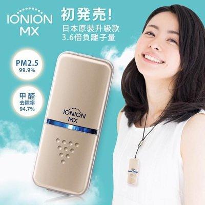 日本IONION MX超輕量隨身空氣清淨機 預訂:3月5號寄出