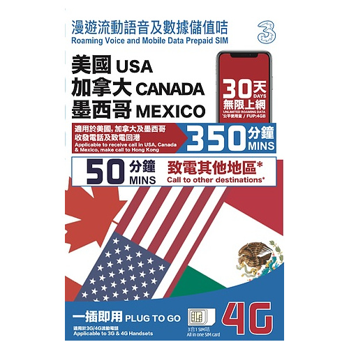 3香港 - 3hk(升級版)30日美國,加拿大,墨西哥 4G LTE無限使用上網卡數據卡3in1Sim卡及通話卡