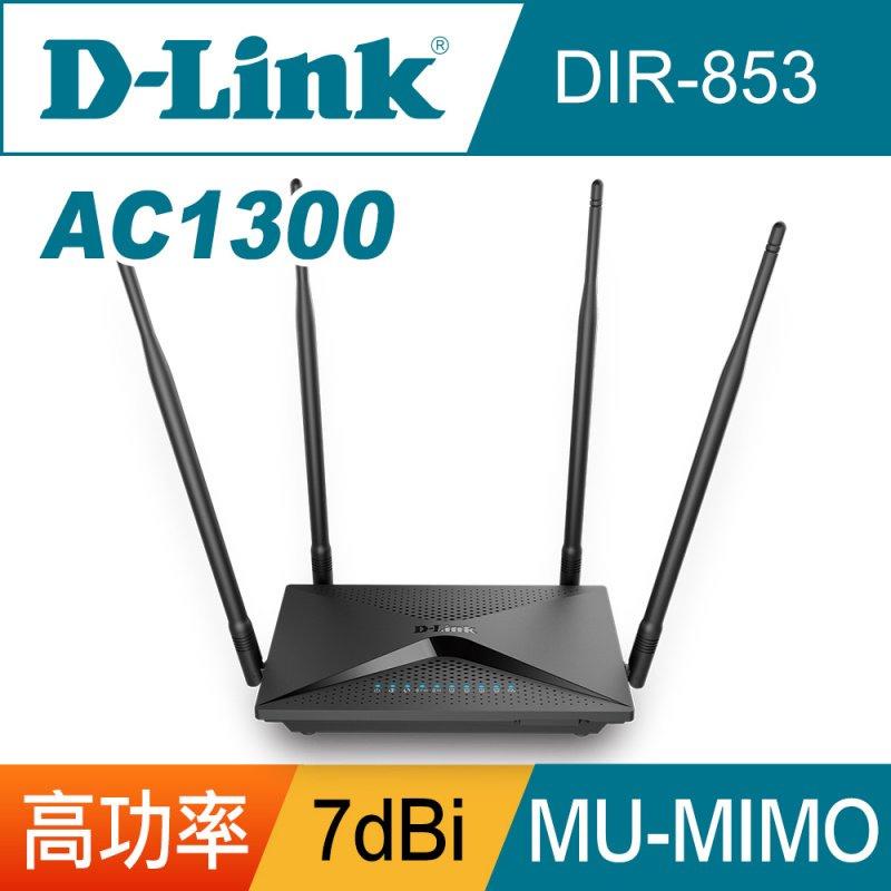 D-Link DIR-853 AC1300 雙頻無線路由器