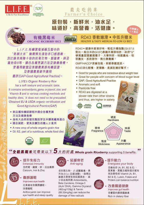 RD43 中低升糖指數 • 香軟嫰滑健康米 1kg (GI 57.5)