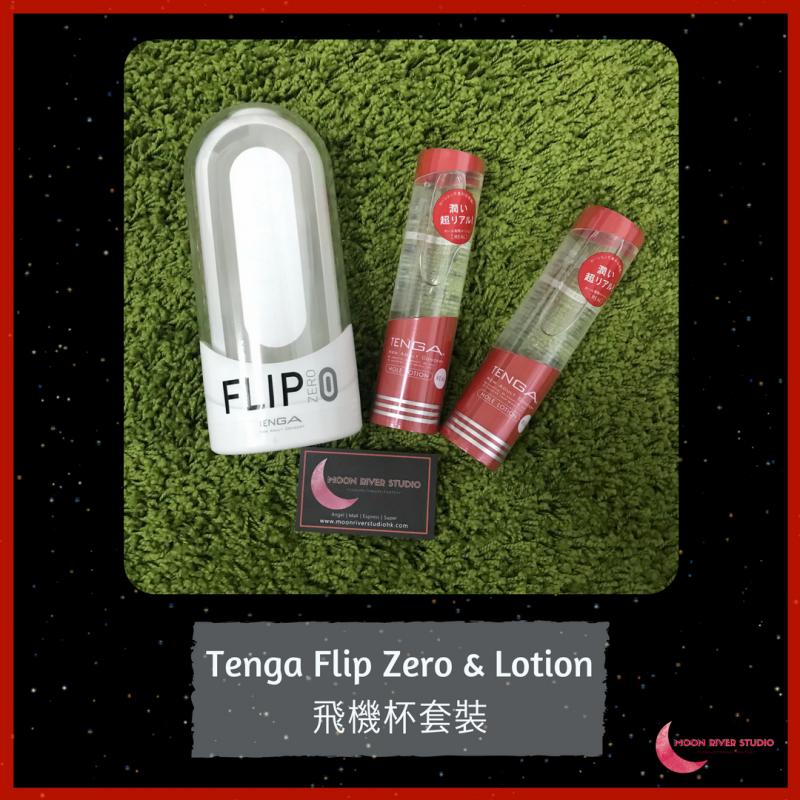 [高用量套裝] Tenga Flip 0 (Zero) 加 潤滑劑 Hole Lotion x 2支 (可重覆使用)