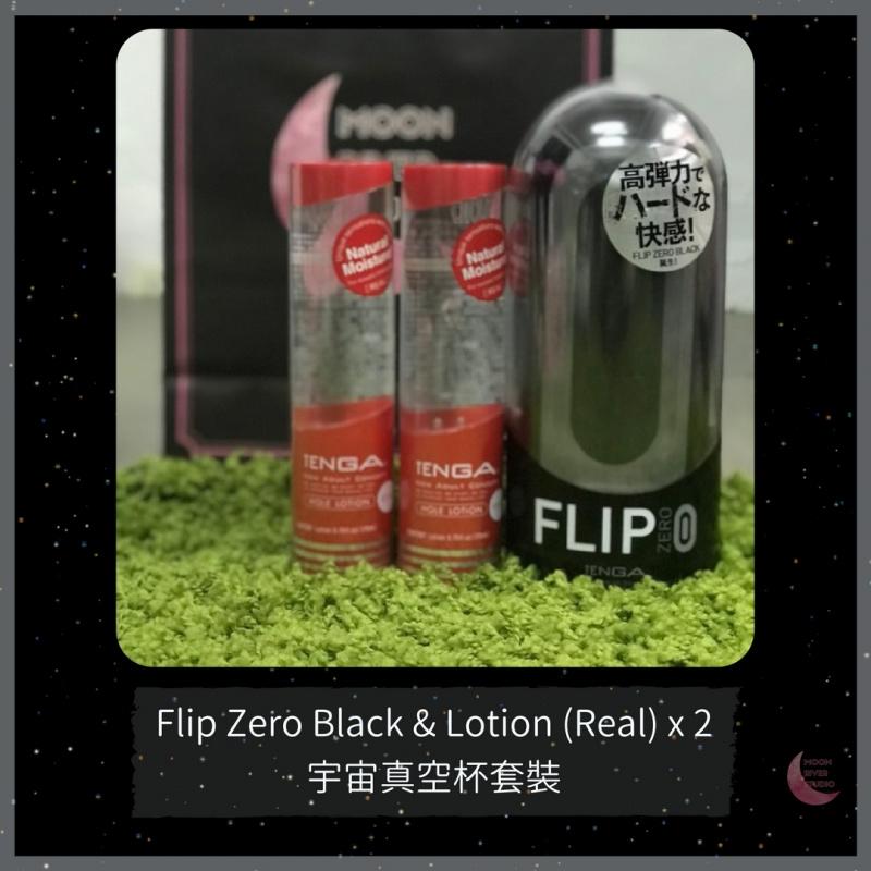 [高用量套裝] Tenga Flip Zero Black & 潤滑劑 Lotion (Real) x 2支 (可重覆使用)