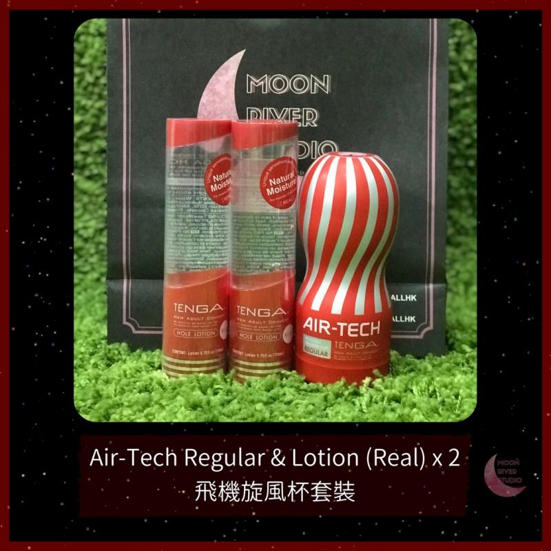 [高用量套裝] Tenga Air-Tech Regular & 潤滑劑 Lotion (Real) x 2 (可重覆使用)