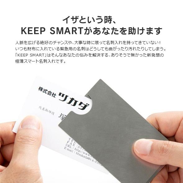 日本極薄スマート名刺入れ KEEP SMART名片盒