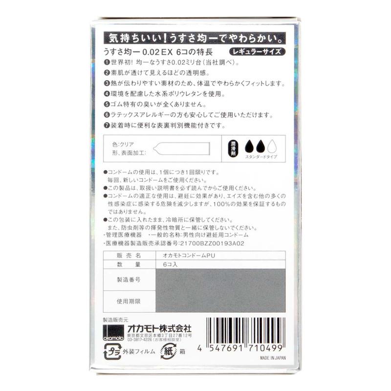 岡本 薄度均一 0.02EX (日本版) 6片裝 PU 安全套