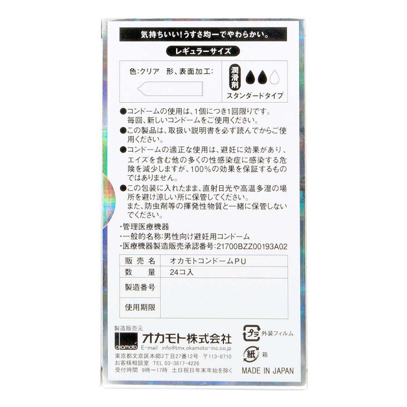 岡本 薄度均一 0.02EX (日本版) 24 片裝 PU 安全套