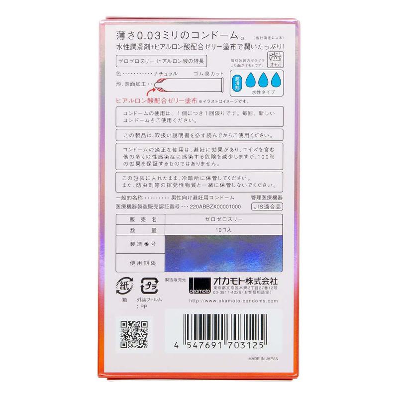 岡本。零零三 0.03 透明質酸 (日本版) 10 片裝 乳膠安全套