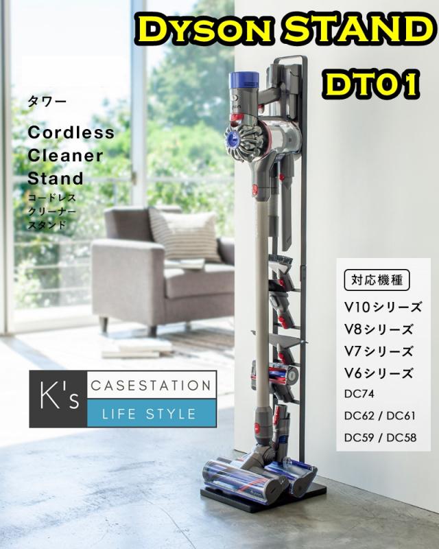 Case Station Dyson 吸塵機專用直立式座地架 [適用 V6 V7 V8 V10 V11] [DT01]