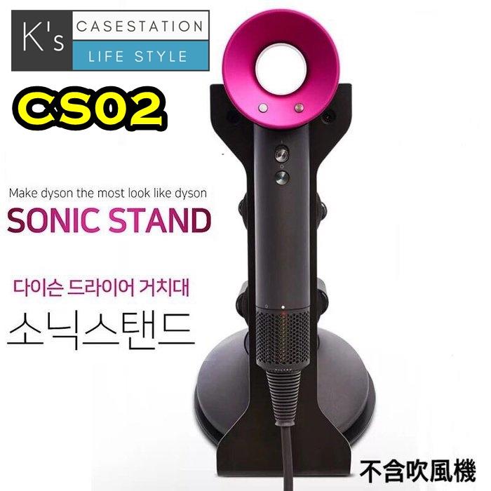 Case Station Dyson HD01 風筒專用鋁合金支架 [CS02]