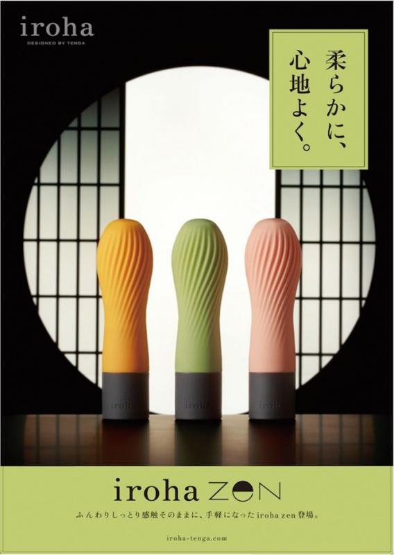 Iroha Zen 禪 抹茶 女性健康按摩棒