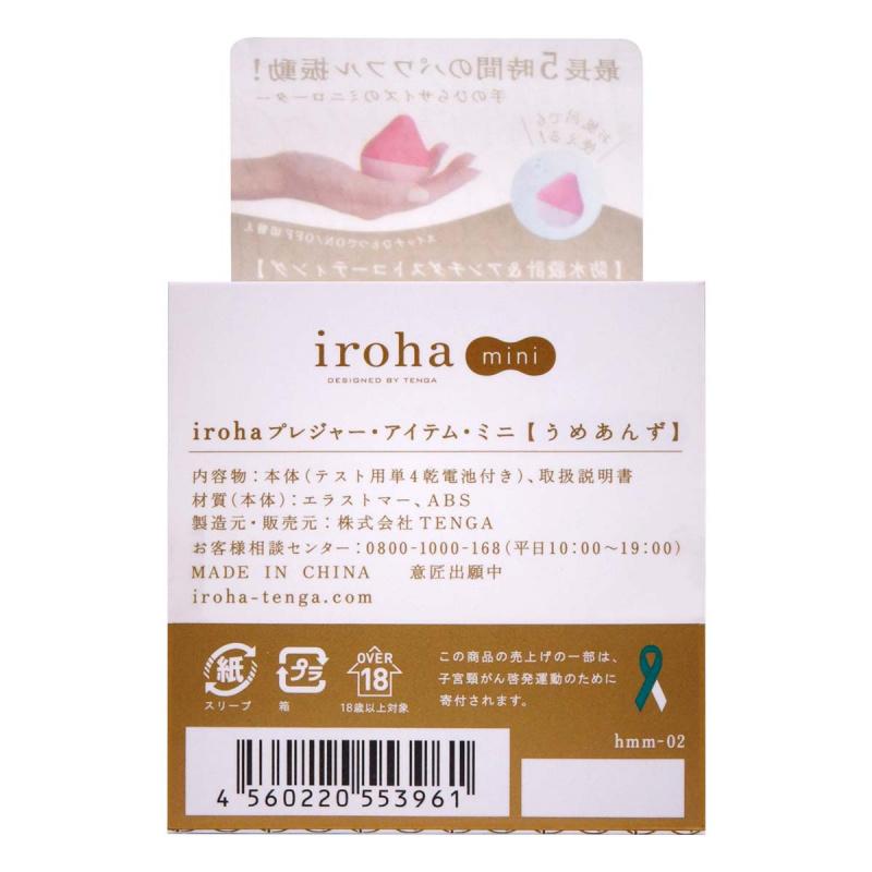 Iroha 迷你 梅子.杏仁 女性健康按摩蛋