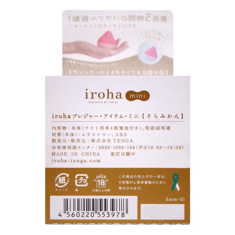 Iroha 迷你天空.蜜柑 女性健康按摩蛋