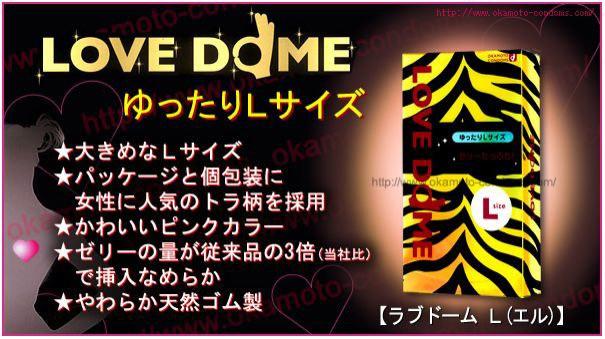 Okamoto LOVE DOME TIGER 大碼安全套 [12片裝]