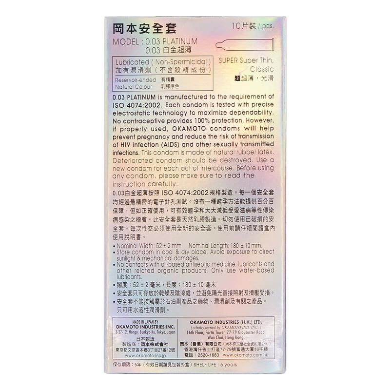 岡本 0.03 白金 10 片裝 乳膠安全套