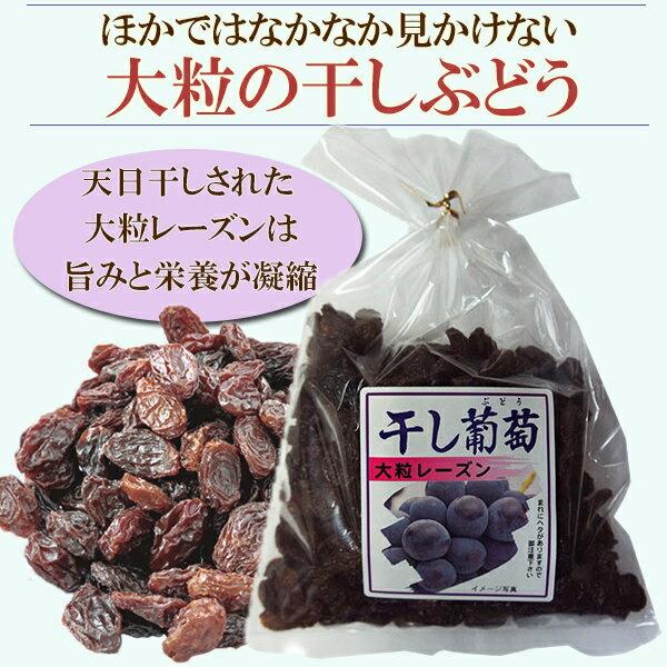 【日本直送】日本巨型巨峰提子乾