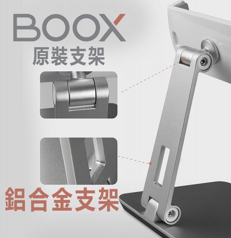 [香港行貨] BOOX 原裝專用支架(白色)