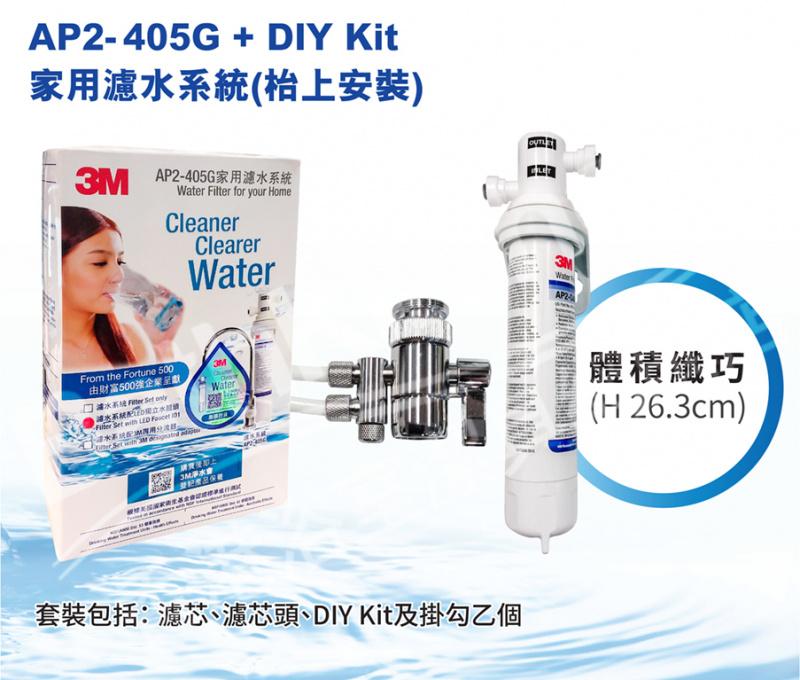 香港行貨 AP2-405G-DIY濾水器(枱上安裝)可濾鉛 3年保養