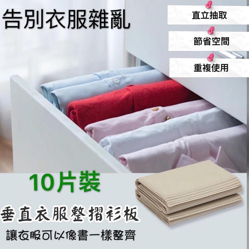 垂直整理摺衫板