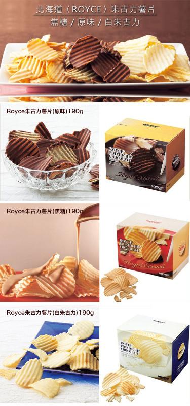 Royce 朱古力薯片 190g [3款]
