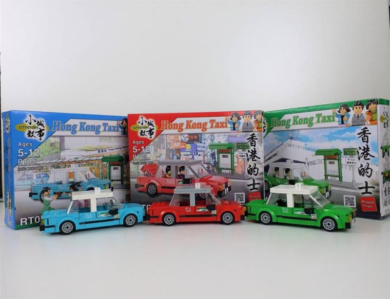 小城故事 拼裝積木 香港市區/新界/大嶼山的士(238塊)