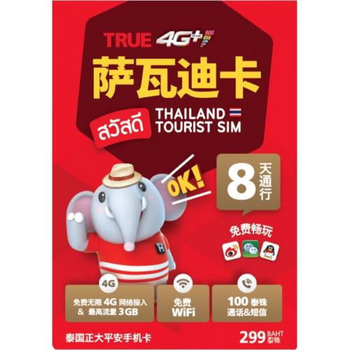 Truemove - (升級版)8日泰國4G LTE無限使用上網卡數據卡Sim卡及通話卡 到期日:30/04/2020