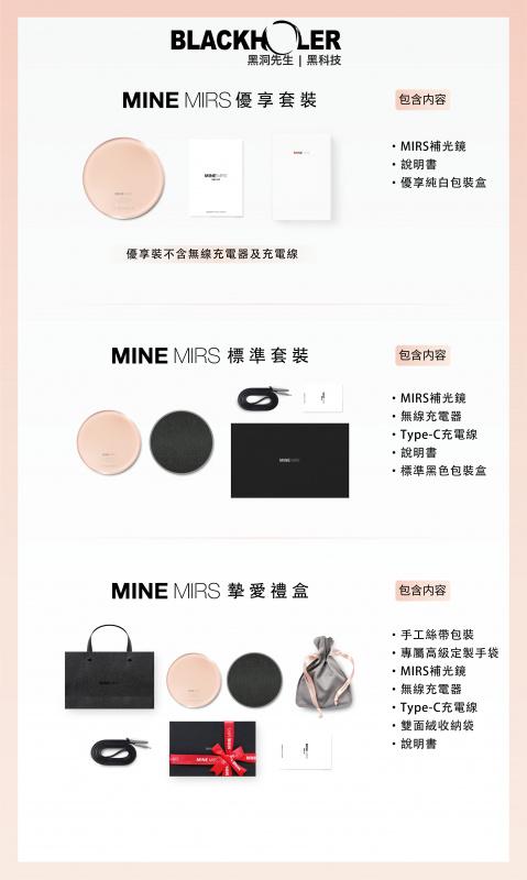 【女神必備】美妝黑科技 - 網紅化妆魔镜 MINE MIRS 手機無線充電器