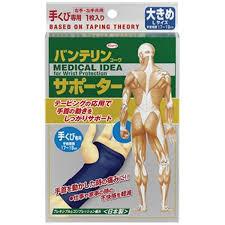 Vantelin Kowa - 日本 萬特力護具 貼紮護腕 大碼藍色
