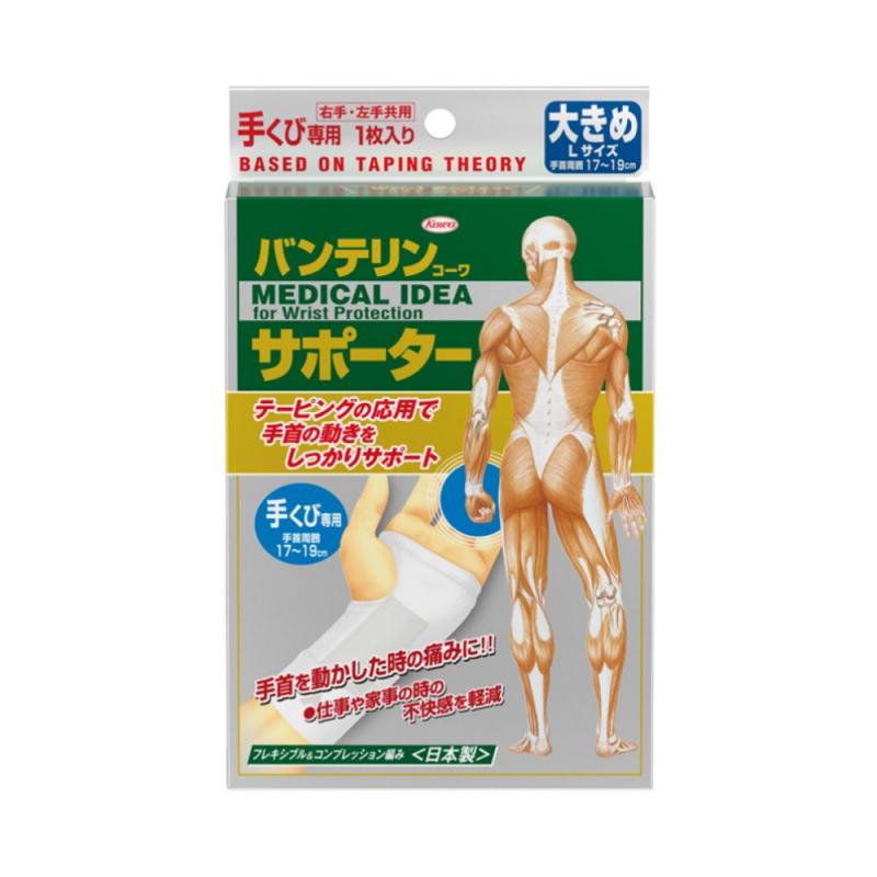 Vantelin Kowa - 日本 萬特力護具 貼紮護腕 大碼白色