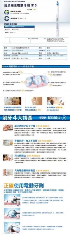 🇺🇸美國直送💥 Oral-B Pulsonic Slim S15 首款聲波震動電動牙刷 [玫瑰金色特別版]