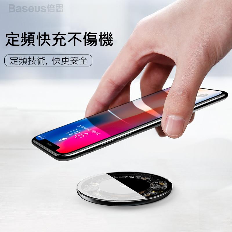 Baseus 超薄迷你無線快速充電器 [2色]
