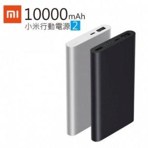 小米 - 10000mAh 外置充電器 2 - PLM02ZM (銀色)
