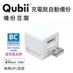 Qubii 手機備份套裝 [可加配microSD卡]