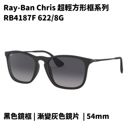 Ray-Ban RB4187F Chris 男女款超輕方形框系列太陽眼鏡 (4款)