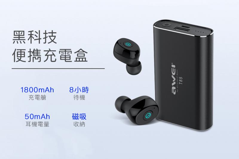 AWEI 無線藍牙耳機連充電盒