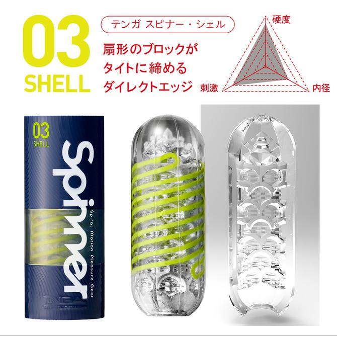 Tenga Spinner 03 Shell 飛機杯