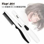 台灣Pingo MEN U2 拒絕重力USB無線造型梳